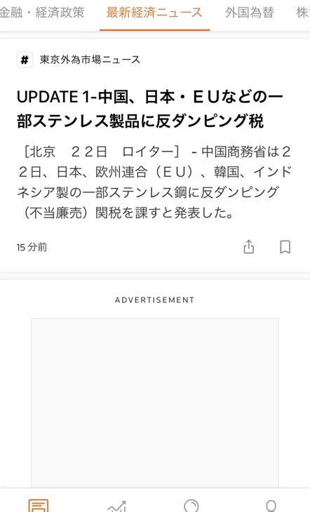 ロイターのスマホアプリ