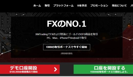 海外FX口座XMの口座開設方法と注意点について(入金はクレジットカードがおすすめ)