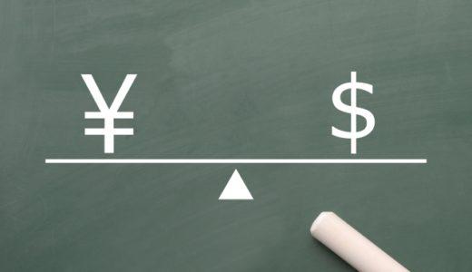 専業トレーダーの海外FXの始め方、資金はいくらからスタートすべきか?