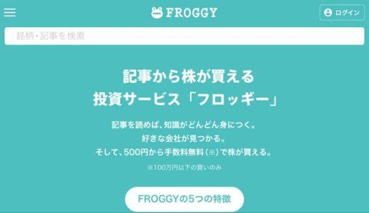 FROGGY(フロッギー)は投資初心者向けおすすめ少額投資サービス