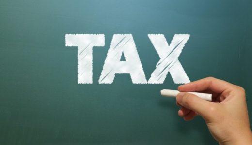証券増税は本当に行われるのか?今後の予想とこれまでの増税の歴史