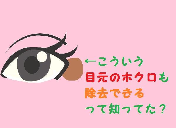 目元のホクロ除去後の傷跡