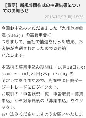 九州新幹線IPO株当選報告!主幹事のSMBC日興証券で結果が出る