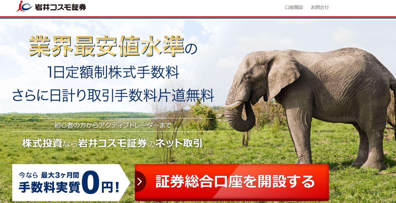 岩井コスモ証券のIPO口座はライバルが少なく狙い目の証券会社か?