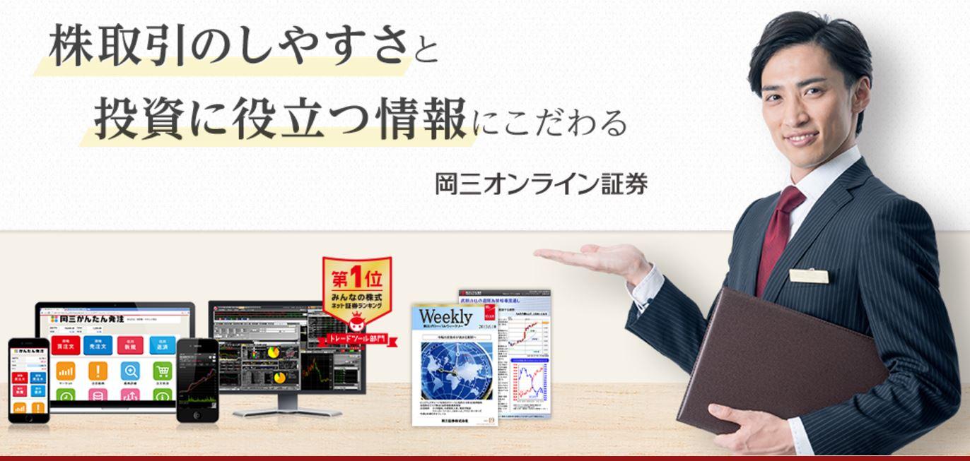 岡三オンライン証券はIPOに当選したいなら狙い目の証券会社