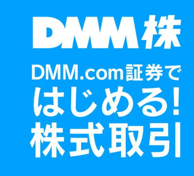 DMMが株取引に参入!「DMM株」の評判とは?手数料・取扱商品を徹底的にまとめました!