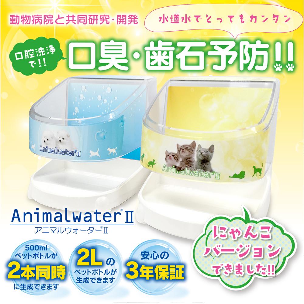 animalwater2