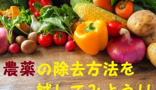 うさぎに野菜を与えるときの農薬問題の対策方法