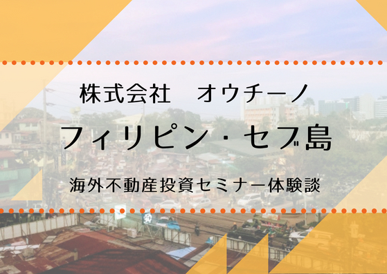 (株)オウチーノ_フィリピン・セブ島海外不動産投資