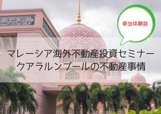 マレーシア海外不動産投資セミナークアラルンプール