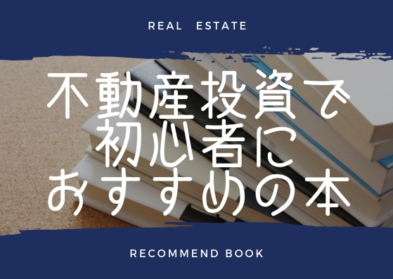 不動産投資で初心者におすすめの本