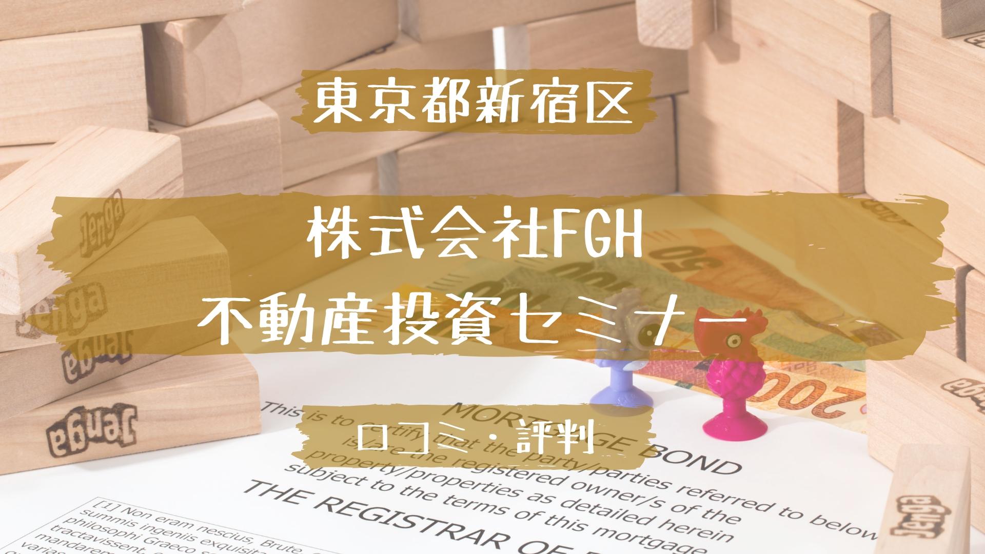 株式会社FGH_不動産投資セミナー