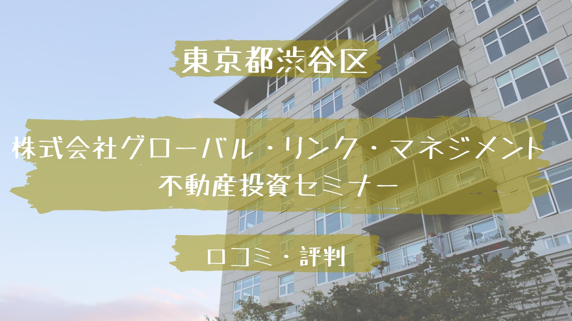 株式会社グローバル・リンク・マネジメント_不動産投資セミナー