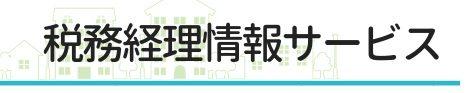 税金経理情報サービス.com